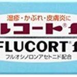ステロイド外用剤「フルコートf」の成分や注意点について|顔に塗れる?