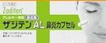 ザジテンAL鼻炎カプセル_アイキャッチ